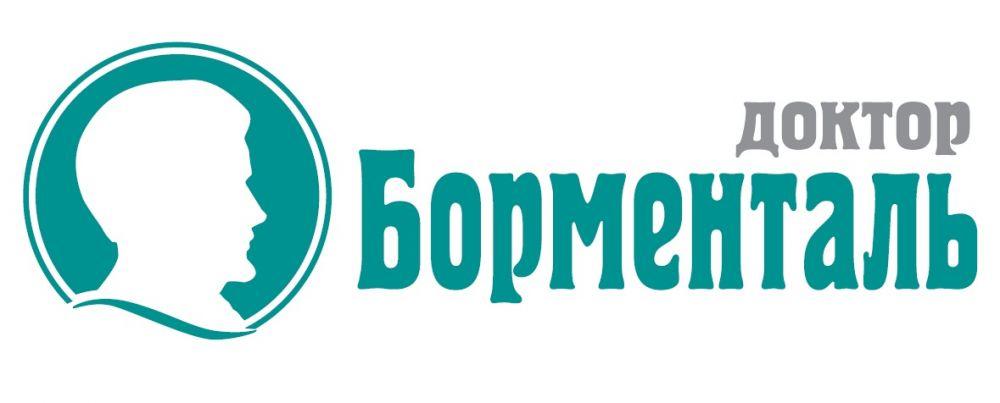 Диета доктора Борменталя интенсивное похудение без запретов