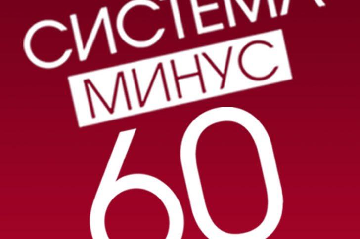 Диета минус 60 Екатерины Миримановой: прощайте килограммы навсегда!