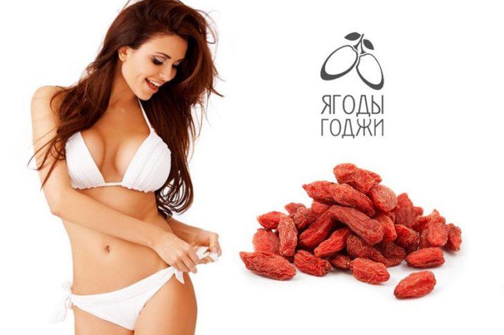 Как похудеть с помощью ягод годжи?