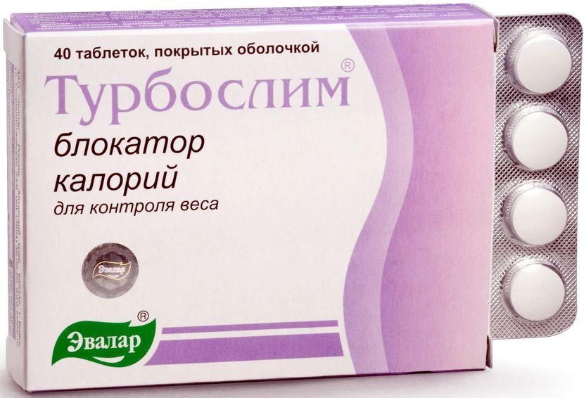 таблетки блокаторы жира