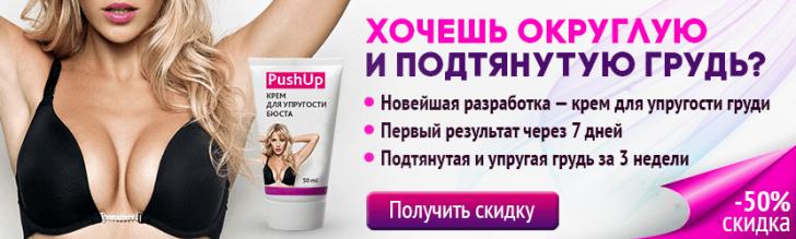 PushUp - роскошная грудь