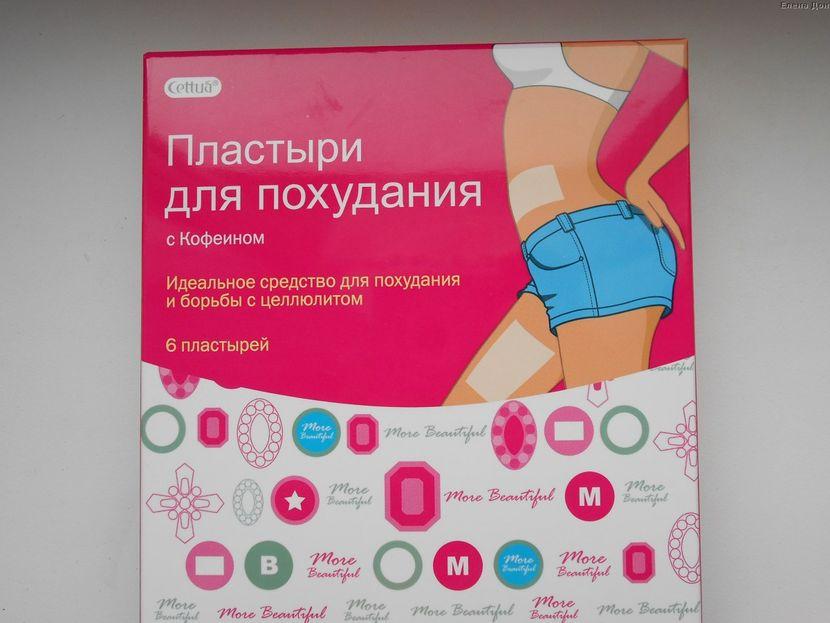 Преимущества применения пластырей для похудения
