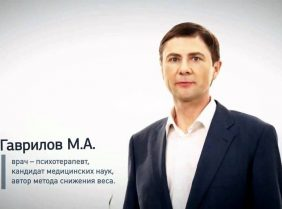 Методика похудения доктора Гаврилова