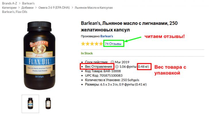 Barlean s Льняное масло с лигнанами 250 желатиновых капсул iHerb.com