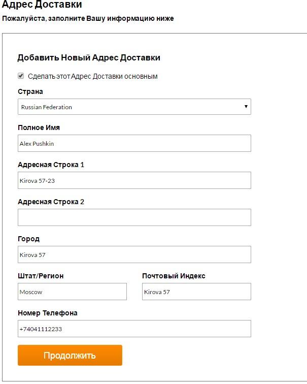 Оформить Заказ Адрес Доставки