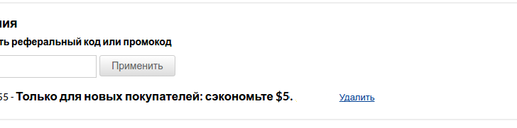 iHerb.com   Корзина