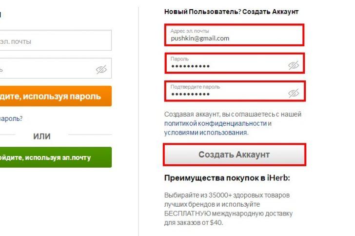 iHerb.com   Войти2