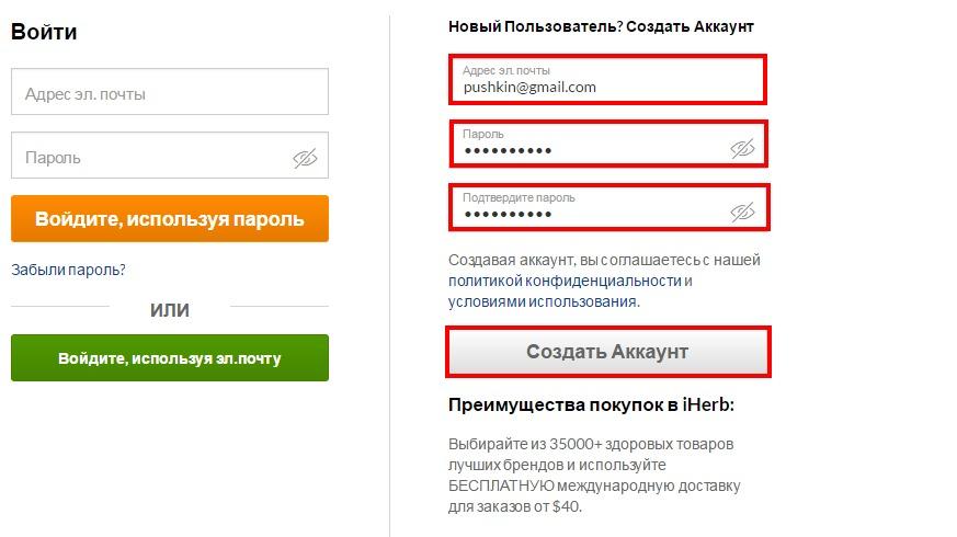 как зарегистрироваться на iHerb.com