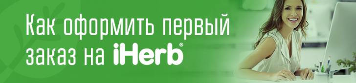 Как оформить первый заказ на iHerb
