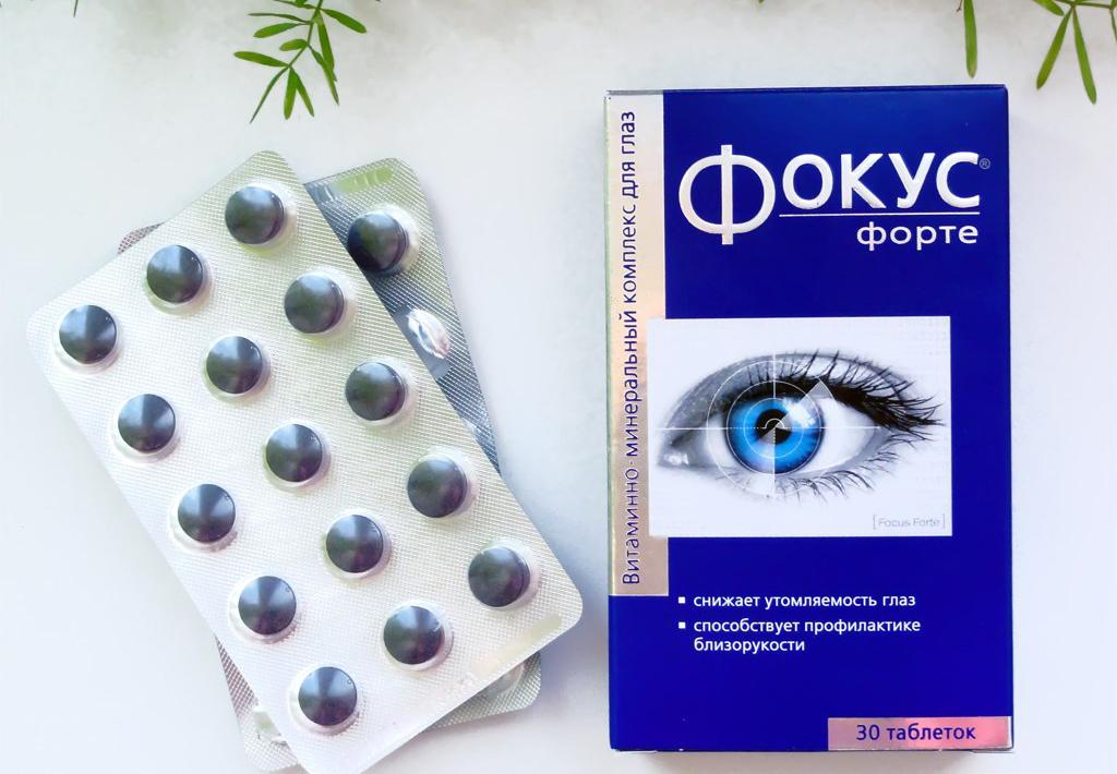 Таблетки «Фокус»