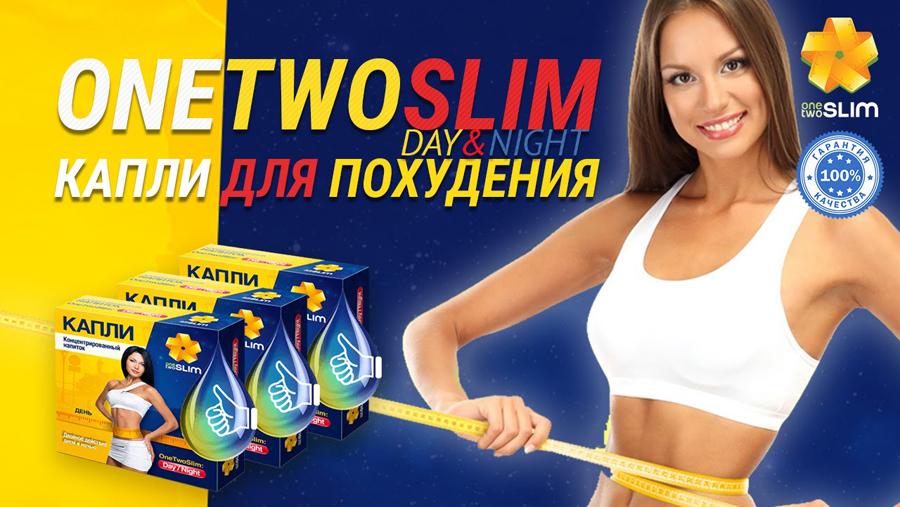 Капли для похудения от Елены Малышевой