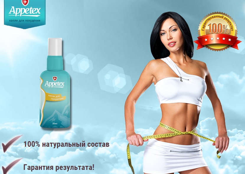 Революционое средство — капли для похудения Appetex