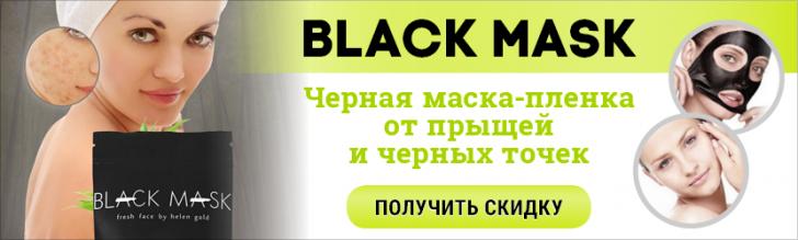 Отзывы о черной маске для лица с алиэкспресс