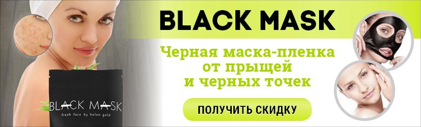Домашняя маска против черных точек: готовим маски дома!