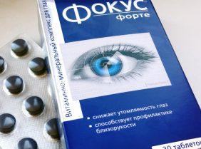 Средство для хорошего зрения и здоровья глаз