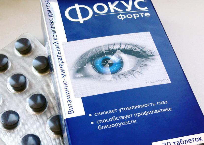 термобелья витамины для глаз капли для улучшения зрения марки используют