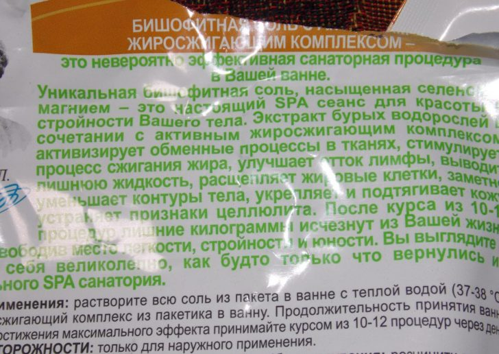 Бишофитная соль: показания и противопоказания