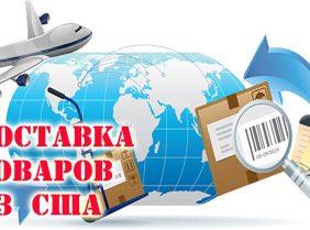 Как купить товар из США с доставкой в Россию