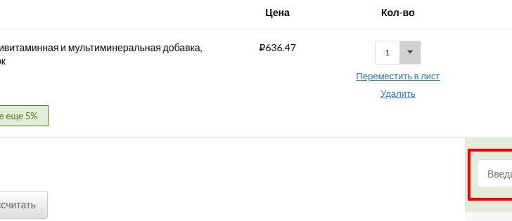 iHerb.com — Корзина