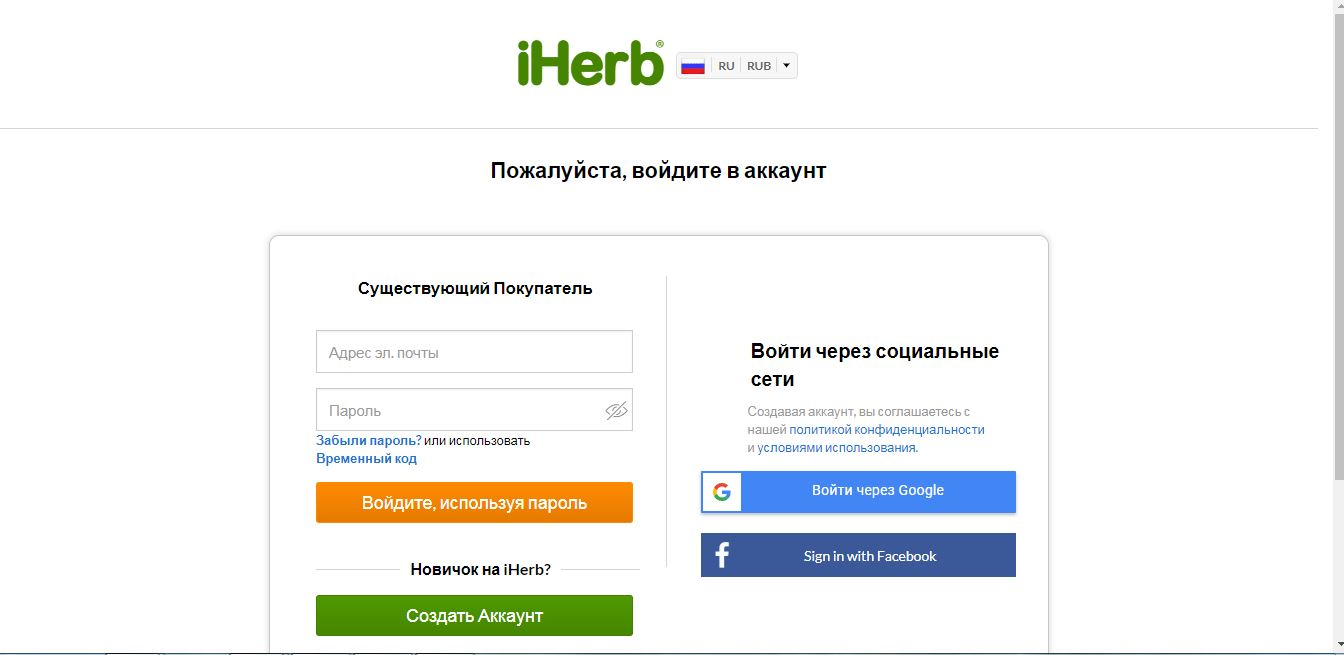 Как заказывать на iHerb? (Скрин 2)
