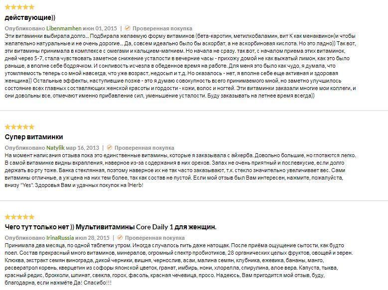 iHerb: отзывы о сайте и продукции (Скрин 5)