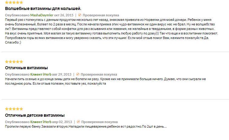 iHerb: отзывы о сайте и продукции Скрин 6