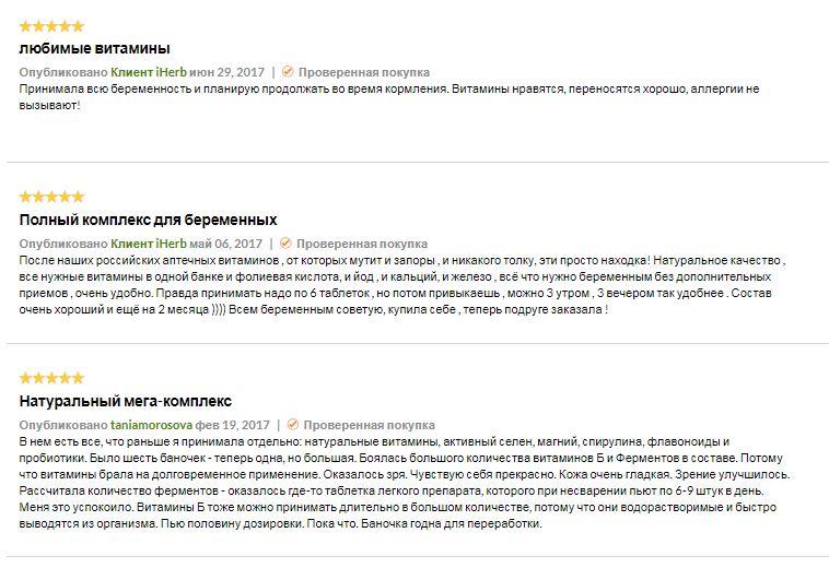 iHerb: отзывы о сайте и продукции (Скрин 7)