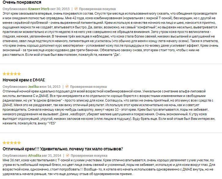 iHerb: отзывы о сайте и продукции (Скрин 8)