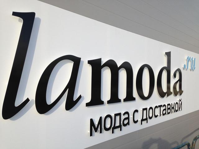 Lamoda: отзывы о сайте и продукции