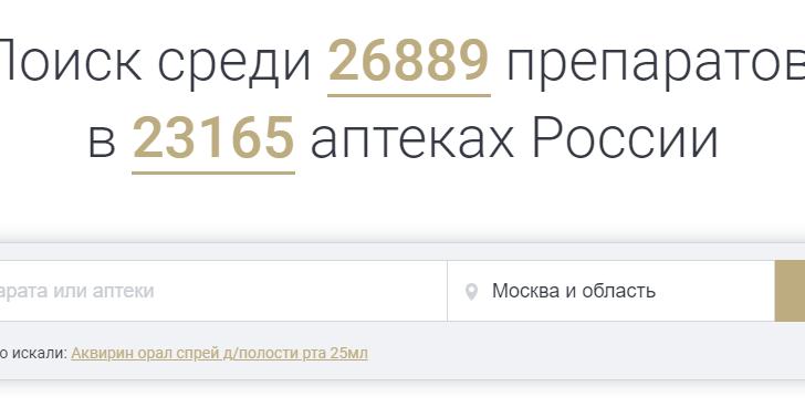 poisklekarstv-ru-2