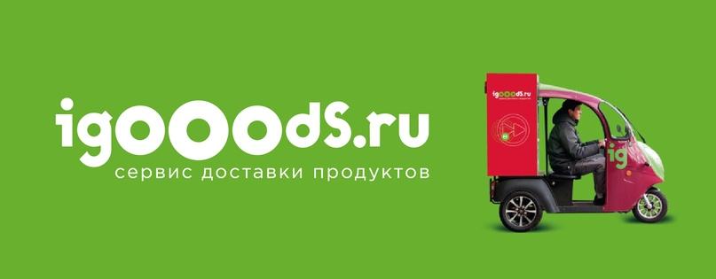 Сервис iGooods - больше не нужно тратить время на походы за продуктам