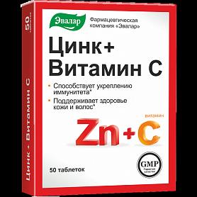 цинк+витамин С